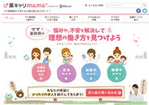 【薬キャリmama】お知らせ掲載用